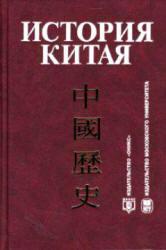 Меликсетов А.В. (ред.). История Китая