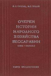 Гросул Я.С., Будак И.Г. Очерки истории народного хозяйства Бессарабии (1861 ...