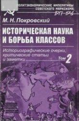 Покровский М.Н. Историческая наука и борьба классов. Историографические оче ...