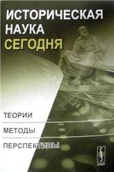 Репина Л.П. (ред.) Историческая наука сегодня. Теории, методы, перспективы