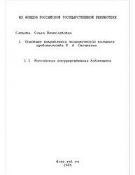 Слепова О.В. Основные направления экономической политики правительства П.A. ...
