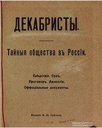 Саблин В.М. Декабристы и тайные общества в России. Следствие, суд, приговор ...