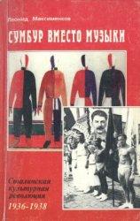 Максименков Л.В. Сумбур вместо музыки: Сталинская культурная революция 1936 ...