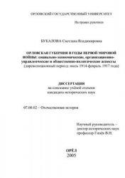 Букалова С.В. Орловская губерния в годы Первой мировой войны: социально-эко ...