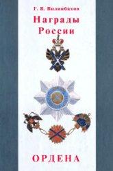 Вилинбахов Г.В. Награды России. Ордена