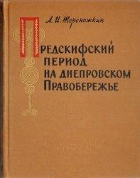 Тереножкин А.И. Предскифский период на днепровском Правобережье