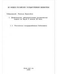 Габдулхаков Р.Б. Деятельность леворадикальных политических партий на Урале  ...