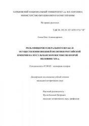 Гоков О.А. Роль офицеров Генерального штаба в осуществлении внешней политик ...