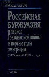 Шацилло М.К. Российская буржуазия в период Гражданской войны и первые годы  ...