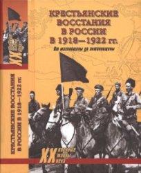 Алешкин П.Ф., Васильев Ю.А. Крестьянские восстания в России в 1918-1922 гг. ...
