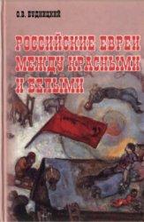 Будницкий О.В. Российские евреи между красными и белыми (1917-1920)
