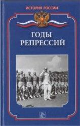 Ванюков Д.А., Суслов И.В. Годы репрессий