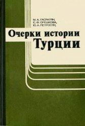 Гасратян М.А., Орешкова С.Ф., Петросян Ю.А. Очерки истории Турции