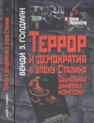 Голдман В.З. Террор и демократия в эпоху Сталина. Социальная динамика репре ...