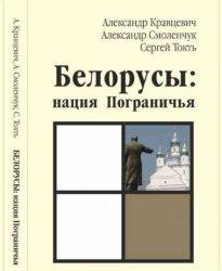 Кравцевич А., Смоленчук А., Токть С. Белорусы: нация Пограничья