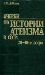 Лившиц Г.М. Очерки по истории атеизма в СССР: 20-30-е годы