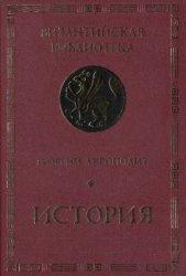 Акрополит Георгий. История