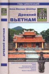 Швейер Анна-Валери. Древний Вьетнам