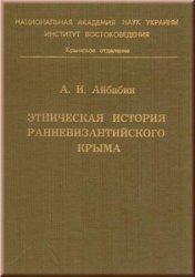 Айбабин А.И. Этническая история ранневизантийского Крыма