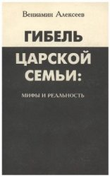 Алексеев В. Гибель царской семьи: мифы и реальность