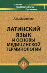 Марцелли А.А. Латинский язык и основы медицинской терминологии