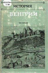 Исламов Т.М., Пушкаш А.И., Шушарин В.П. История Венгрии в 3 томах. Том 1