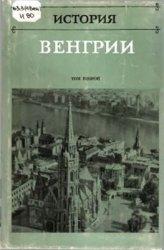 Исламов Т.М., Пушкаш А.И., Шушарин В.П. История Венгрии в 3 томах. Том 2