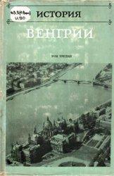 Исламов Т.М., Пушкаш А.И., Шушарин В.П. История Венгрии в 3 томах. Том 3