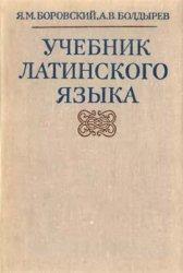 Боровский Я.М., Болдырев А.В. Учебник латинского языка для гуманитарных фак ...