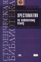 Бударагина О.В., Путилова Т.Б. Хрестоматия по латинскому языку