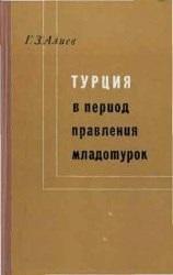 Алиев Г.З. Турция в период правления младотурок (1908 - 1918 гг.)