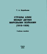 Воробьева Т.А. Страны Азии между двумя мировыми войнами (1918-1939)