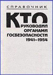 Петров Н.В. Кто руководил органами госбезопасности, 1941-1954 гг.