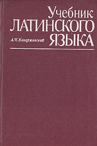 Ответы на учебник древнегреческого языка козаржевского