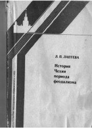 Лаптева Л.П. История Чехии периода феодализма (V - середина XVII в.)