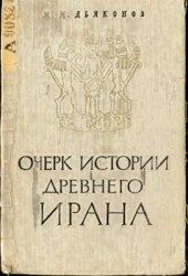 Дьяконов М.М. Очерк истории древнего Ирана