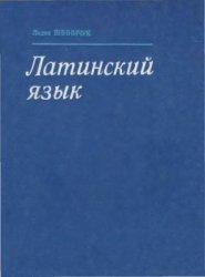 Винничук Л. Латинский язык