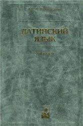 Гончарова Н.А. Латинский язык