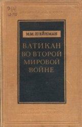 Шейнман М.М. Ватикан во второй мировой войне