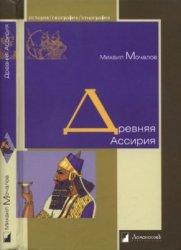 Мочалов М. Древняя Ассирия