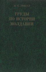 Гросул Я.С. Труды по истории Молдавии