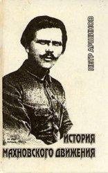 Аршинов П.А. История махновского движения (1918 - 1921 гг.)