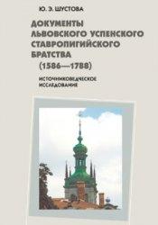 Шустова Ю.Э. Документы Львовского Успенского Ставропигийского братства (158 ...