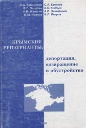 Габриелян О.А. и др. Крымские репатрианты: депортация, возвращение и обустр ...