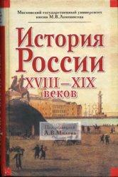 Милов Л.В., Цимбаев Н.И. История России XVIII-XIX веков