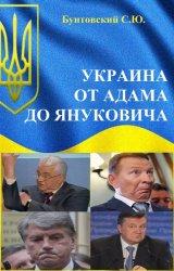 Бунтовский С.Ю. Украина от Адама до Януковича