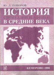 Говоров Ю.Л. История стран Азии и Африки в средние века