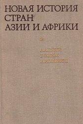 Губер А., Ким Г., Хейфец А. Новая история Азии и Африки