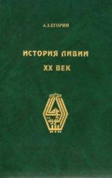 Егорин А.З. История Ливии. XX век