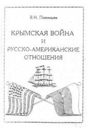 Пономарев В.Н. Крымская война и русско-американские отношения